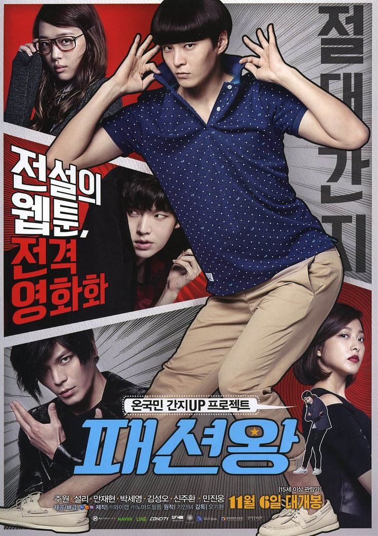 패션왕 / Fashion King / moob.co.kr / [영화 찌라시, movie, 포스터, poster]