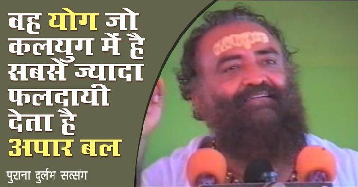 वह योग जो कलयुग में है सबसे ज्यादा फलदायी देता है अपार बल( दुर्लभ सत्संग)-Pujya Asaram Bapu ji  +++ आसाराम बापूजी ,आसाराम बापू , आशाराम बापू , सत्संग   #asharamjibapu ,#bapu, #bapuji ,#asaram, #ashram, #asaramji, #sant, #asharamji ,#asharam ,#mybapuji