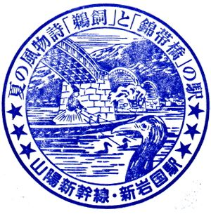 新岩国駅 夏の風物詩「鵜飼」と錦帯橋の駅