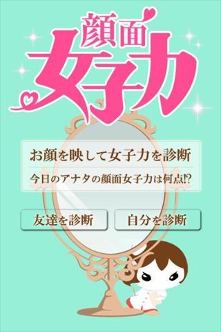 顔面女子力 - Google Play の Android アプリ