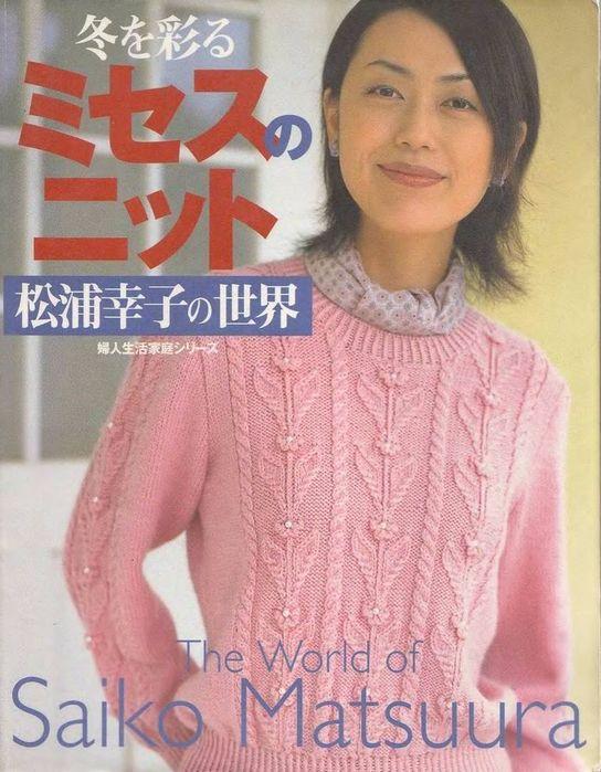 Saiko_Matsuura-2002_000 (544x700, 409Kb)