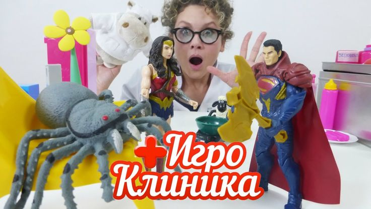 Супермен (SUPERMAN) и Чудо - Женщина (WONDER WOMAN) в больнице для игруш...
