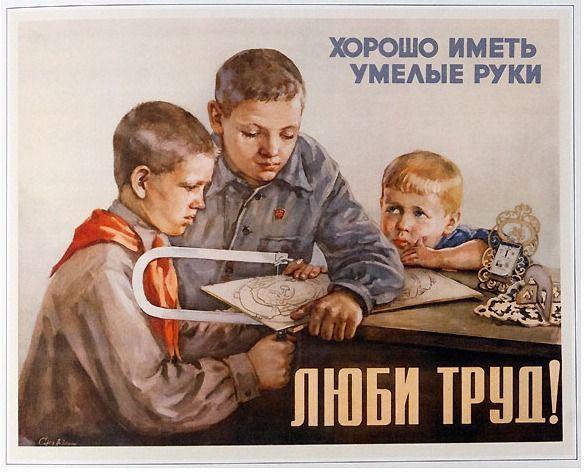 """Советские плакаты """"Воспитание детей"""" - ФОТО12"""