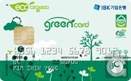 에코 포인트가 쌓이는 친환경 카드, IBK 그린카드