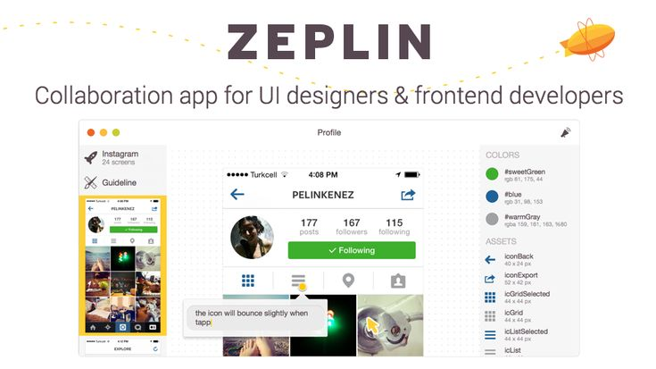 Zeplin: デザイナーとエンジニアのやり取りをよりスムーズに