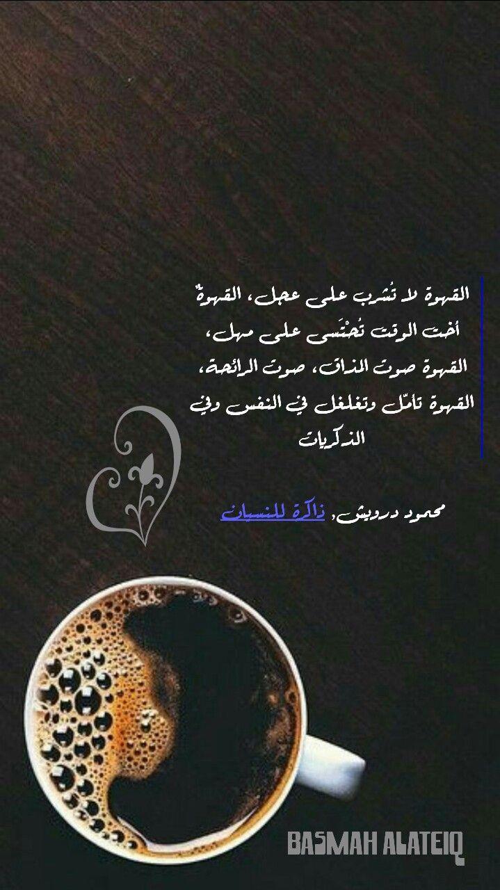 Pin By الوشاح الأسود On اقوال وحكم Coffee Tea Tea Enamel