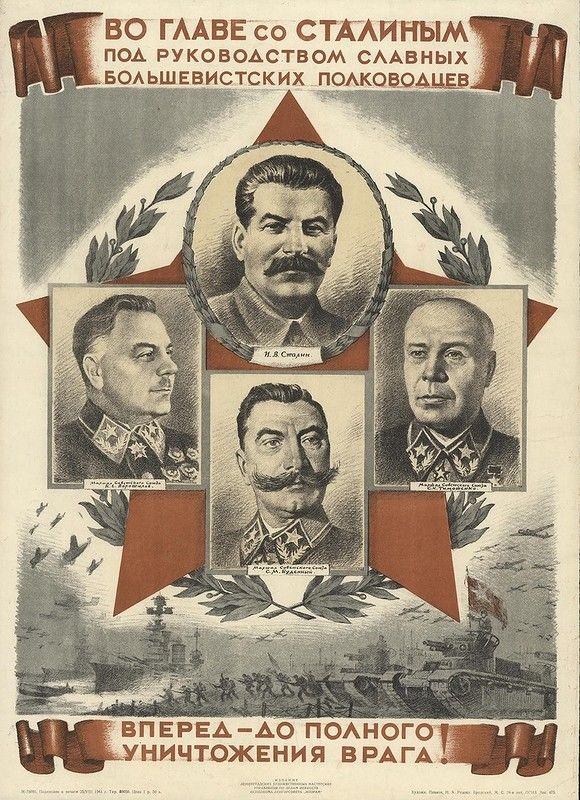 Во главе со Сталиным, под руководством славных большевистских полководцев вперед - до полного уничтожения врага! Плакат. Худ. Н.Павлов (1942)