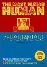 가장 인간적인 인간, 튜링테스트 대회에서 가장 인간적인 인간으로 상을 받은 저자 가장 인간적인 것은 무엇인지, 기계와 인간을 구분하는 것은 무엇인지를 탐구한 듯 하나 결국은 인공지능에 관한 책