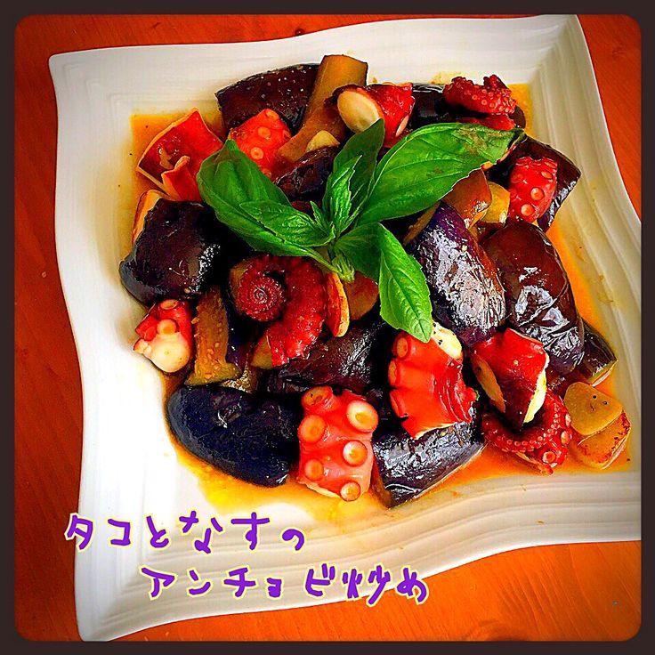 Tomoko Ito's dish photo 桜央里ちゃんのタコとナスのアンチョビ炒め   旦那誕生日会 | http://snapdish.co #SnapDish #レシピ #おつまみ #お誕生日 #パーティー #野菜料理 #魚料理