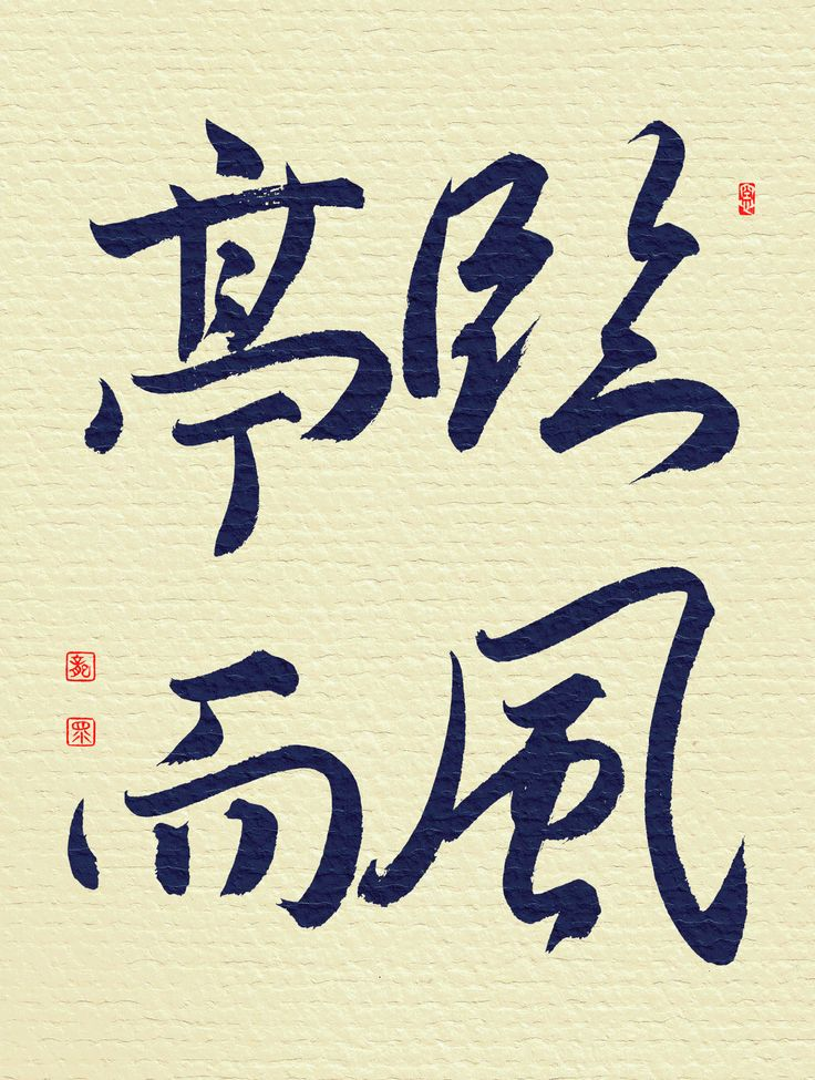 Copying Chinese calligraphy classics - a path to mastery of the brush  http://www.ryuurui.com/blog/copying-chinese-calligraphy-classics-a-path-to-mastery-of-the-brush