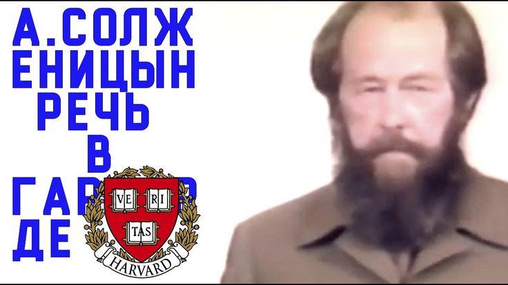 РЕЧЬ В ГАРВАРДЕ . А.  СОЛЖЕНИЦЫН (рус. яз. субтитры)