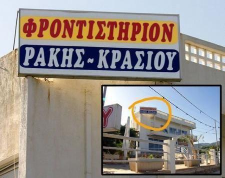 Αστείες πινακίδες στους δρόμους και κουφές επιγραφές με τα πιο απρόσμενα μηνύματα...