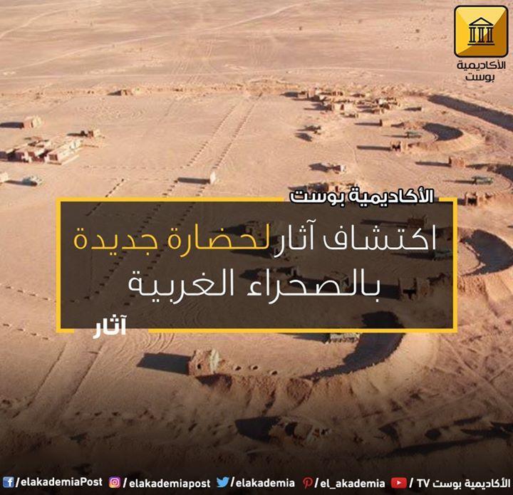 اكتشاف آثار لحضارة جديدة بالصحراء الغربية اكتشف علماء الآثار
