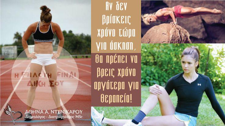 Η επιλογή είναι ξεκάθαρη , η απόφαση όμως ; Καλημέρα, καλό ΣΚ #quotes, #motivation, #Denikarou