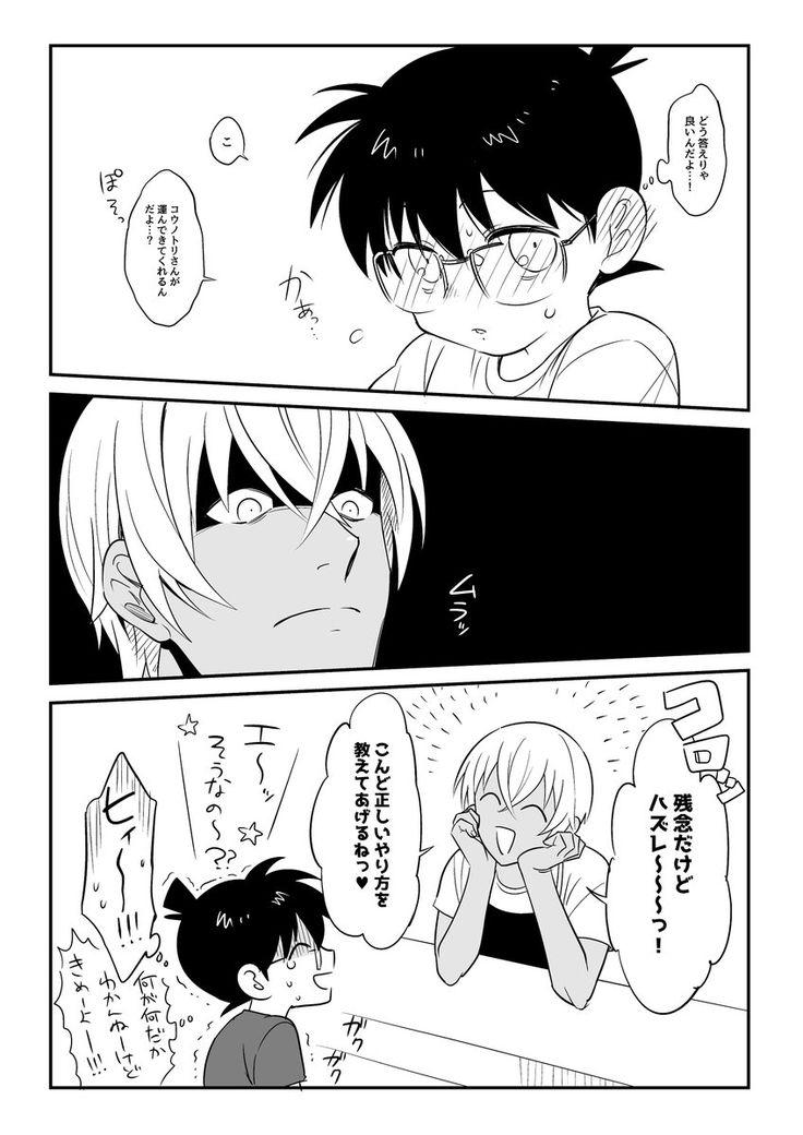 Pin by アユミ on コナン Detective conan, Anime, Konan
