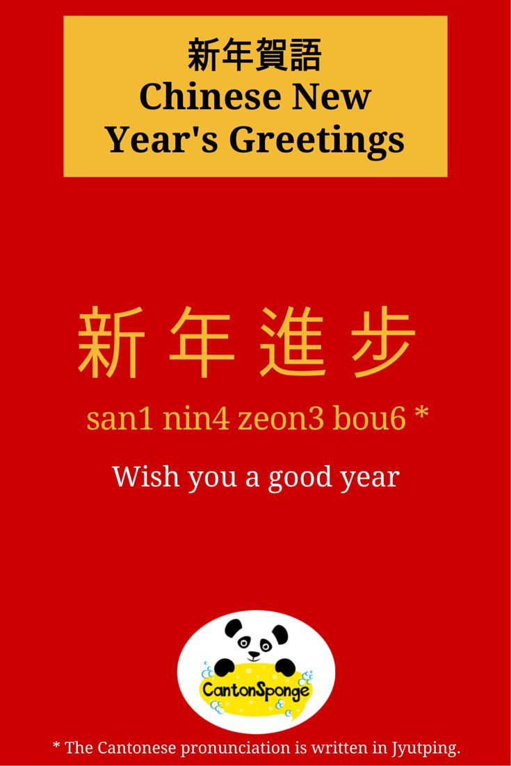 1000+ images about Common Chinese New Year phrases ...