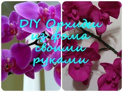 Видео мастер-класс по созданию цветов из фоамирана: Орхидеи