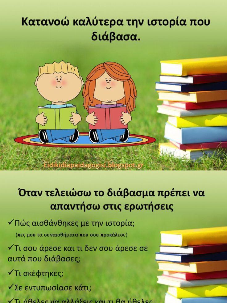 Τρόπος ώστε τα παιδια θα καταλάβουν καλύτερα το κείμενο που διάβασαν. Απευθύνεται σε παιδιά με μαθησιακές δυσκολίες, δυσλεξία κα.