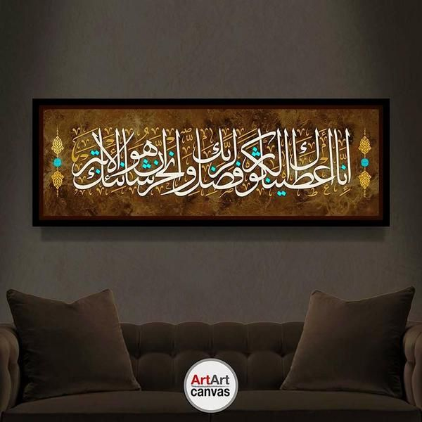 إ ن ا أ ع ط ي ن اك ال ك و ث ر Islamic Caligraphy Art Islamic Calligraphy Painting Arabic Calligraphy Art