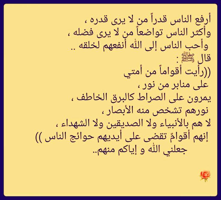 أقوام تقضى على أيديهم حوائج الناس Arabic Calligraphy Math Calligraphy