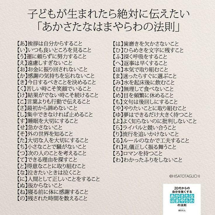いいね!633件、コメント6件 ― yumekanauさん(@yumekanau2)のInstagramアカウント: 「自戒を込めて、子どもが生まれたら絶対に伝えたい「あかさたなはまやらわの法則」を作成。大人の方は「20代の時に学んだ『あかさたなはまやらわの法則』」を。 . .…」