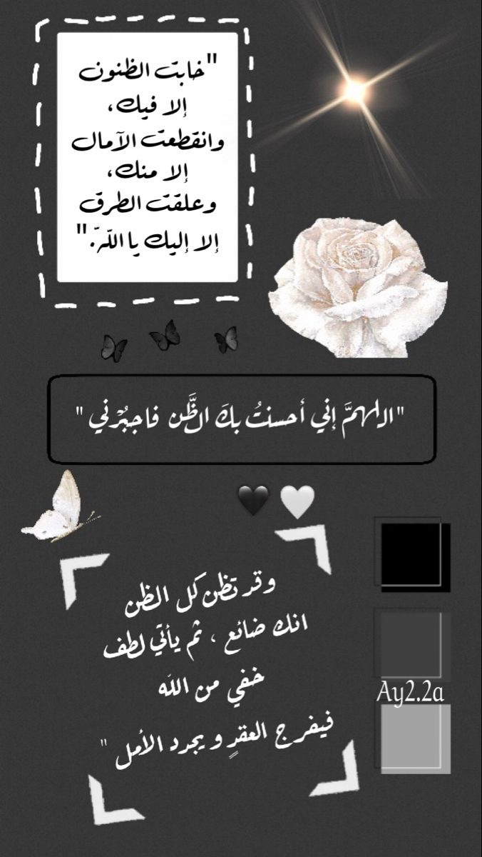 اقتباسات دينية ادعية دعاء تفاؤل ستوري Iphone Wallpaper Quotes Love Islamic Love Quotes Quran Quotes Inspirational