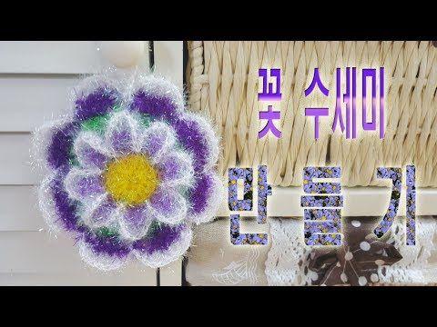 흰색꽃 수세미 만들기 수세미 뜨기 diy - YouTube