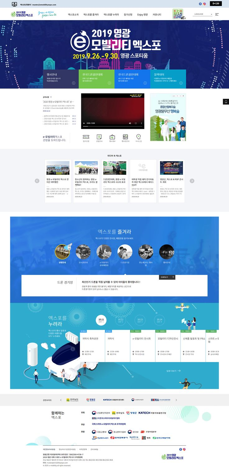 Good Layout에 있는 InYoung Lee님의 핀 2020 웹디자인, 혁신, 안전 교육