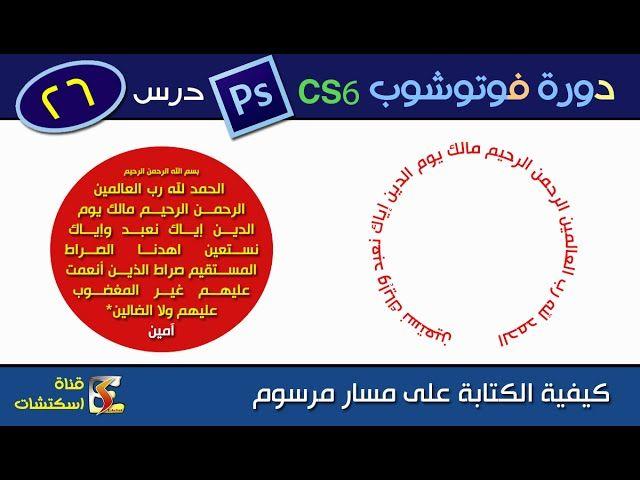 دورة فوتوشوب Photoshop Cs6 Cc درس 26 الكتابة على مسار مرسوم Photoshop Cs6 Blog Photoshop