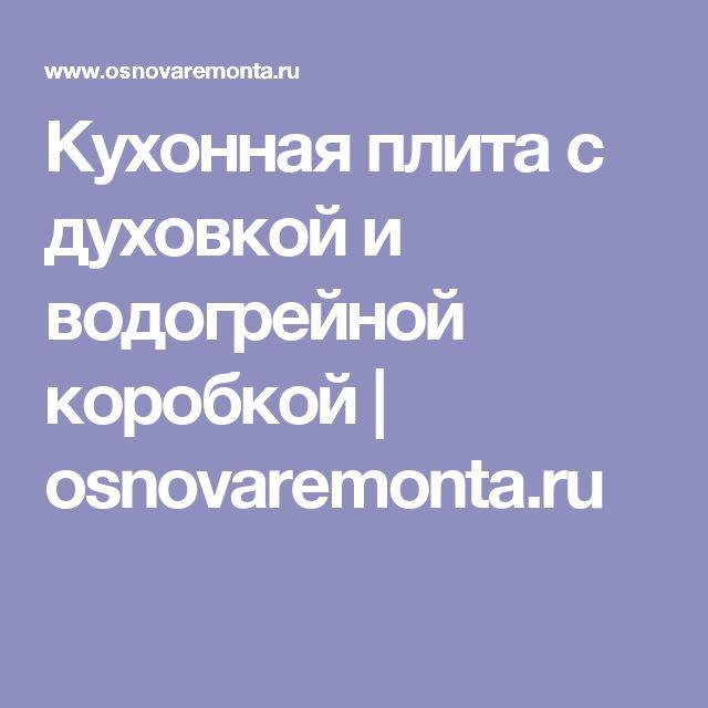 Кухонная плита с духовкой и водогрейной коробкой | osnovaremonta.ru