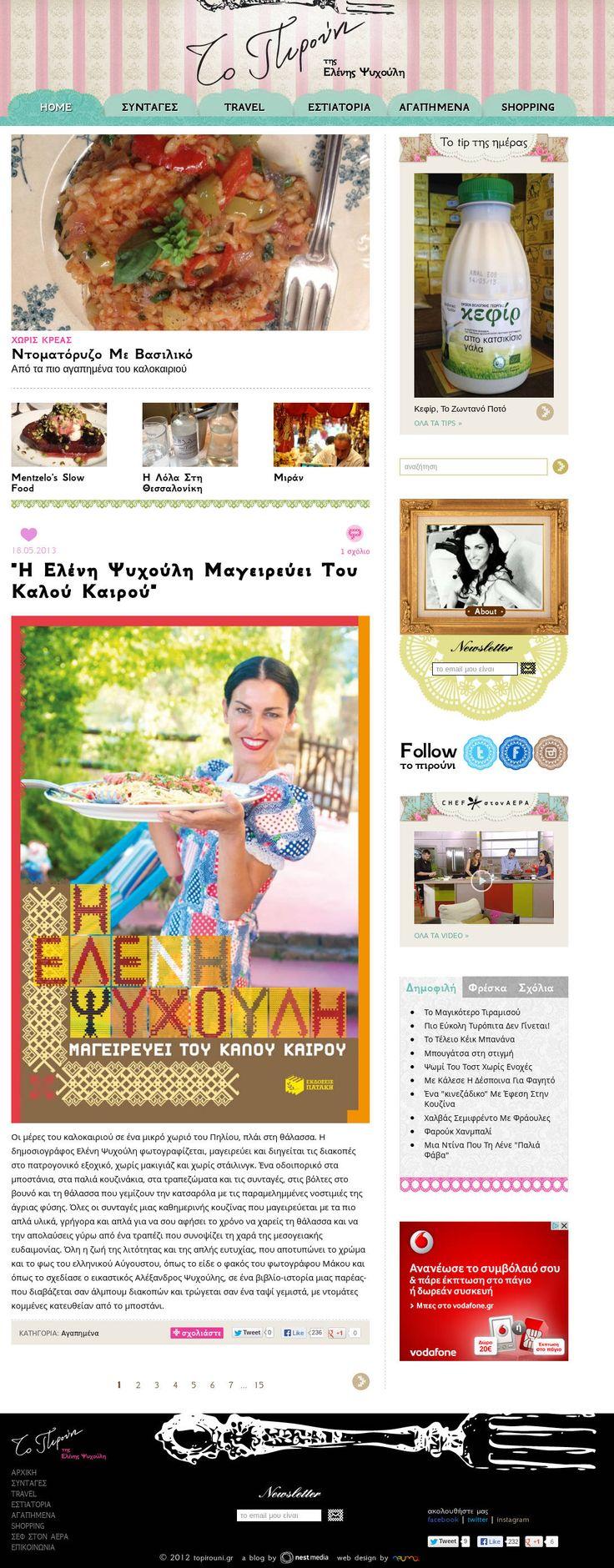 Η Ελένη Ψυχούλη, έχοντας ασχοληθεί 13 χρόνια με τη «δημοσιογραφία της γεύσης» όπως την αποκαλεί αποφάσισε να ξεκινήσει τη δική της ιστοσελίδα πάνω σε θέματα που αφορούν τη μαγειρική και γενικότερα τη γεύση. Έτσι η Nevma, για τη Nest Media, ανέλαβε και ολοκλήρωσε την κατασκευή της ιστοσελίδας pirouni.gr για την Ελένη Ψυχούλη. www.pirouni.gr