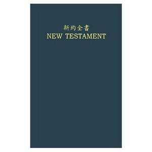 English & Chinese New Testament-PR-FL/RSV (Chinese Edition)