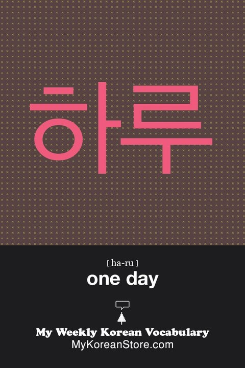 ❋ Learn Korean - one day (mykoreanstore.com)