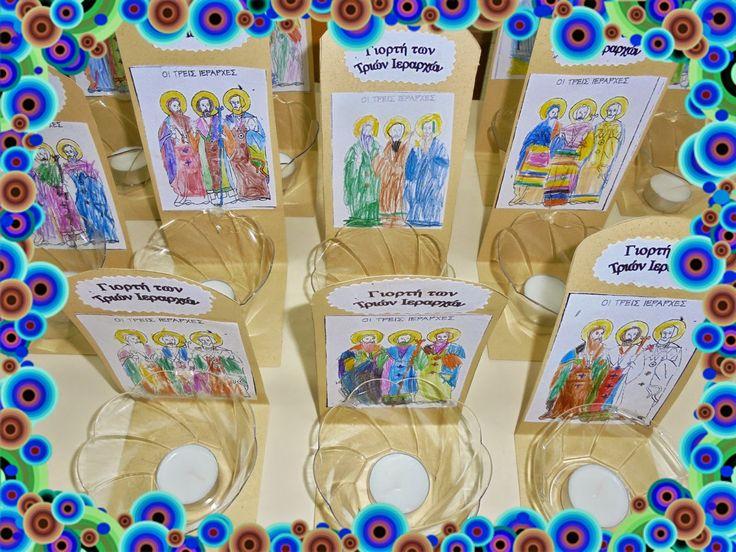 Αν όλα τα παιδιά της γης....: Γιορτή Τριών Ιεραρχών!!