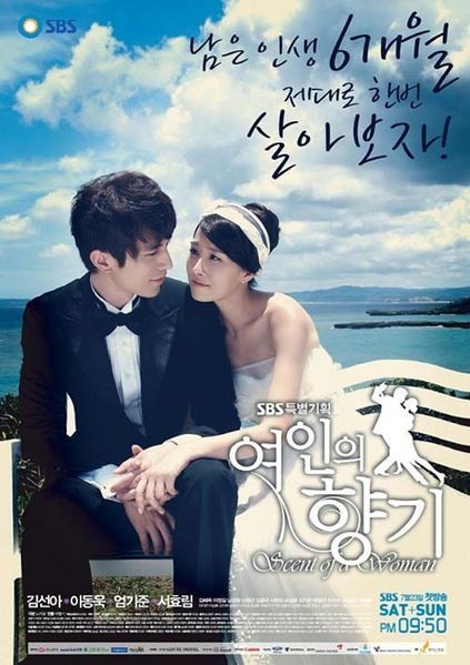 """""""Scent of a Woman"""" Korean drama on Netflix. Tear-jerking romance! A sincere look at love and illness."""