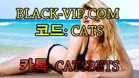 실시간토토추천㎍▶ BLACK-VIP。COM ◀┼▶ 코드 : CATS◀┼안전노리터~안전놀이터 실시간토토추천㎍▶ BLACK-VIP。COM ◀┼▶ 코드 : CATS◀┼안전노리터~안전놀이터 실시간토토추천㎍▶ BLACK-VIP。COM ◀┼▶ 코드 : CATS◀┼안전노리터~안전놀이터 실시간토토추천㎍▶ BLACK-VIP。COM ◀┼▶ 코드 : CATS◀┼안전노리터~안전놀이터 실시간토토추천㎍▶ BLACK-VIP。COM ◀┼▶ 코드 : CATS◀┼안전노리터~안전놀이터