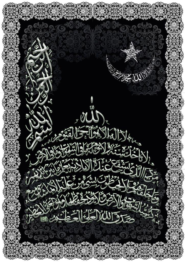 Image from http://i1225.photobucket.com/albums/ee392/fast_ismail/Al-Quran/Al-Kursi-color.jpg.