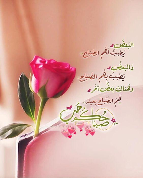 البعض يطيب لهم الصباح والبعض الآخر يطيب بهم الصباح وهناك بعض آخر ه م الص باح بعينه Good Morning Arabic Morning Greeting Good Morning Greetings