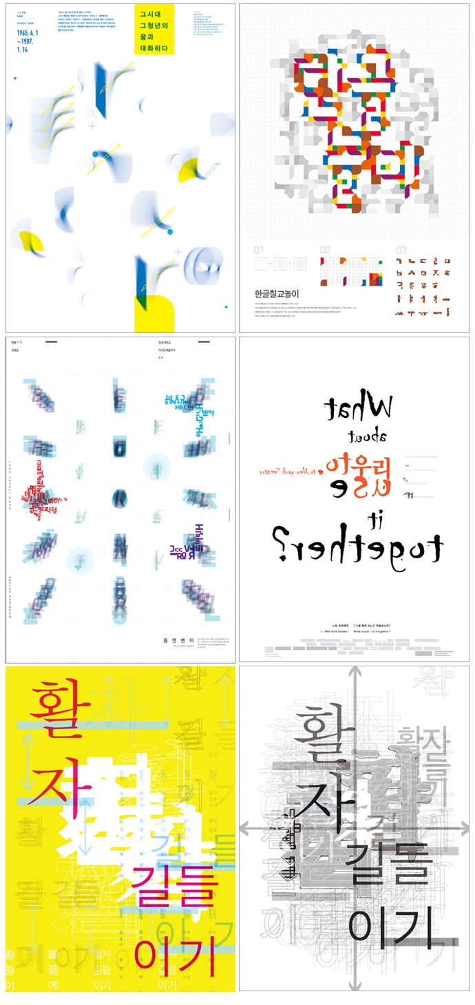 Korean poster design - Typographic Posters With Nice Colors And Energy Designed By Students Of Yonsei University