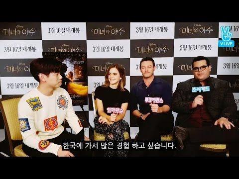 미녀와 야수 : 엠마 왓슨(Emma Watson) - 에릭남(Eric Nam) 인터뷰