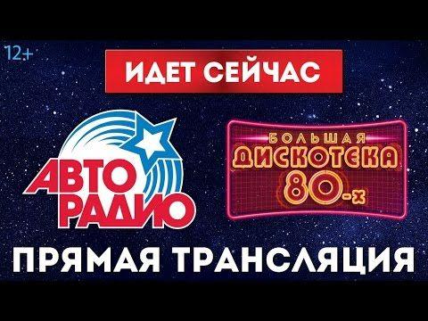 """Фестиваль Авторадио """"Большая Дискотека 80-х"""" ПРЯМАЯ ТРАНСЛЯЦИЯ"""