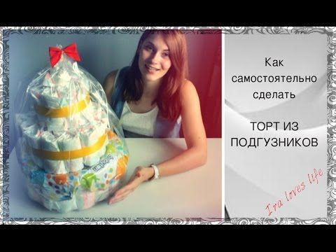 Как самостоятельно сделать подарочный ТОРТ ИЗ ПОДГУЗНИКОВ - Ira loves life - YouTube