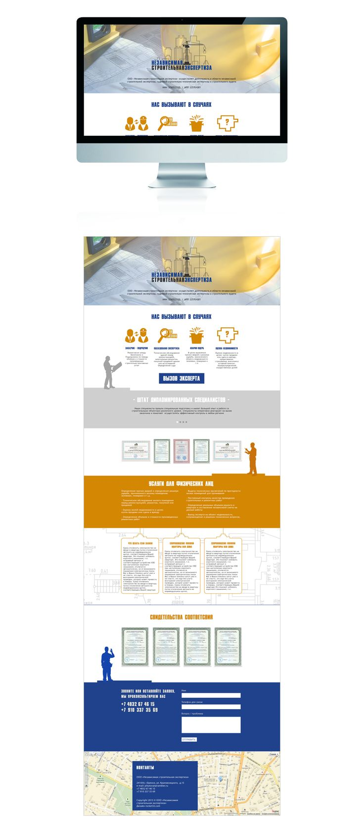 Сайт компании «Независимая строительная экспертиза» -Разработка корпоративного сайта для экспертной компании «Независимая строительная экспертиза»