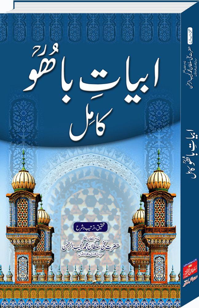 Abyat-e-Bahoo Kamil ₨599.00  Abyat-e-Bahoo is Punjabi poetry of Sultan-ul-Arifeen Hazrat Sakhi Sultan Bahoo RA. Abyat-e-Bahoo Kamil is the most authentic book in market on Sultan Bahoo Punjabi poetry which is written and compiled by Hazrat Sakhi Sultan Bahoo RA.