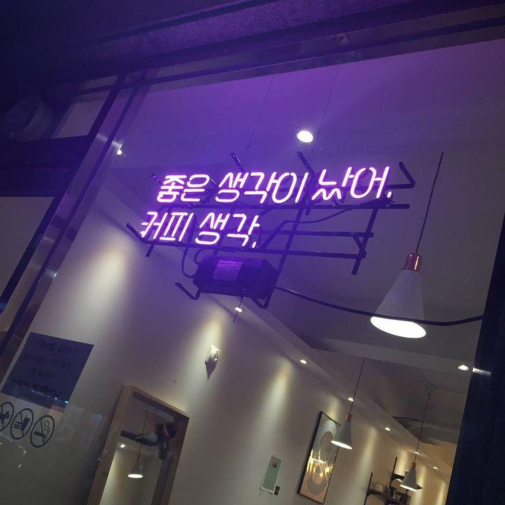 neon, hangul type, 한글 네온 타입