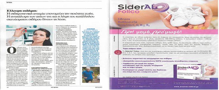 SiderAL και Ελλειψη Σιδήρου στο ΒΗΜΑgazino της Κυριακής 17 Απριλίου