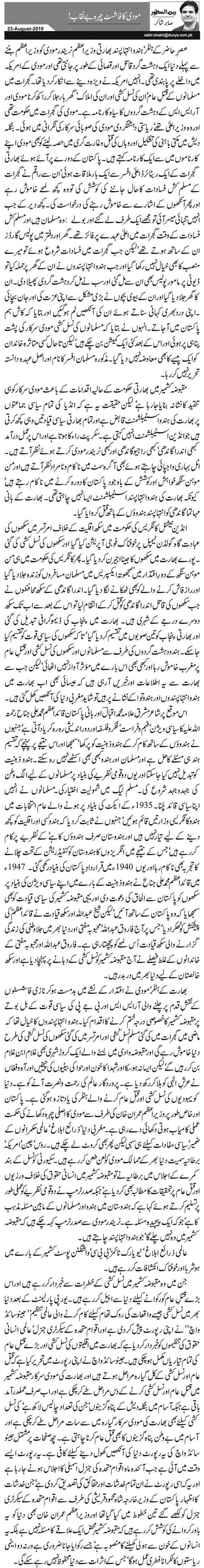 Sabir Shakir column today