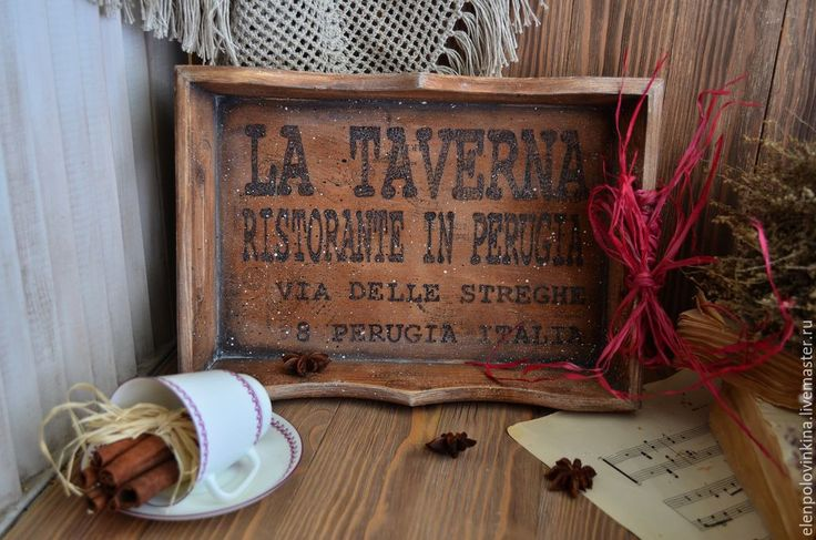 Купить «Старая таверна»  Поднос из массива сосны - поднос, поднос для кухни, поднос для завтрака, кантри