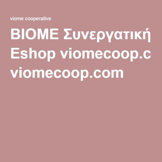 ΒΙΟΜΕ Συνεργατική Eshop viomecoop.com