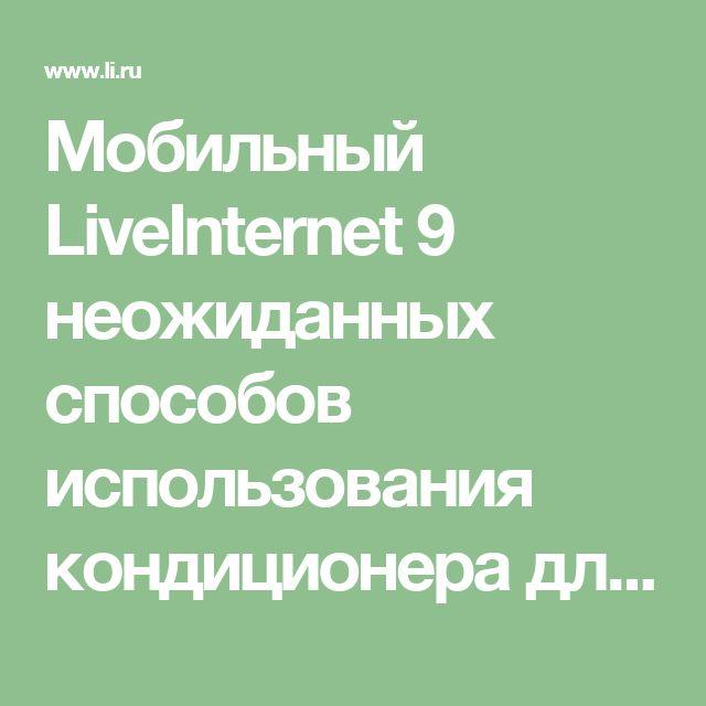 Мобильный LiveInternet 9 неожиданных способов использования кондиционера для белья | Оделайна - Оделайна |